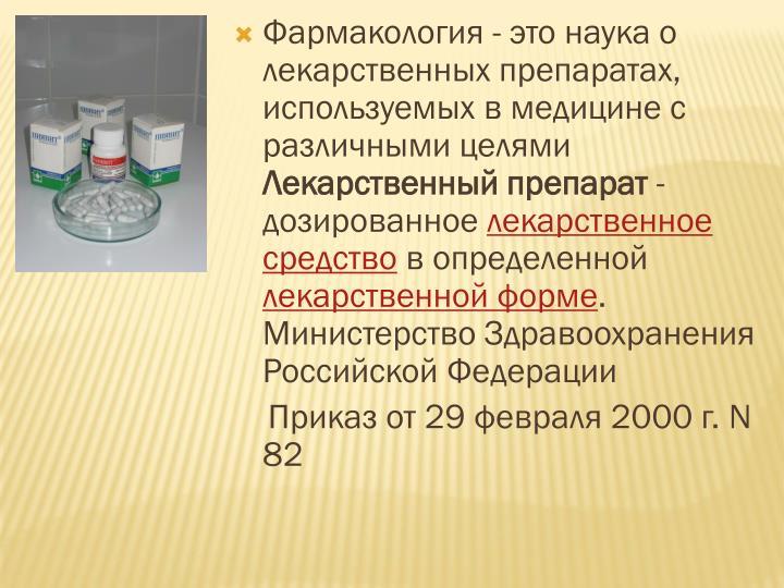 Фармакология - это наука о лекарственных препаратах, используемых в медицине с различными целями