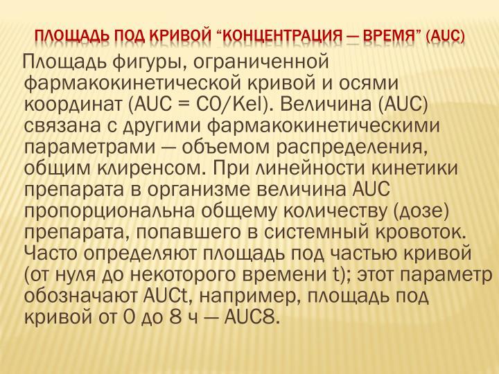 """Площадь под кривой """"концентрация — время"""" (AUC)"""