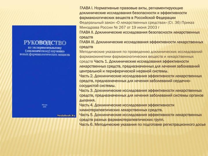 ГЛАВА I. Нормативные правовые акты, регламентирующие доклинические исследования безопасности и эффективности фармакологических веществ в Российской Федерации