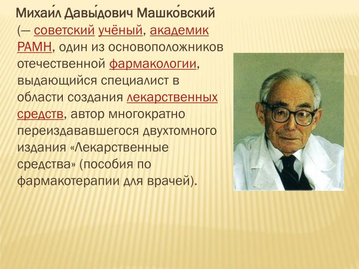 Михаи́л Давы́дович Машко́вский
