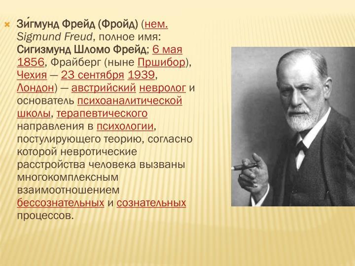Зи́гмунд Фрейд (Фройд)