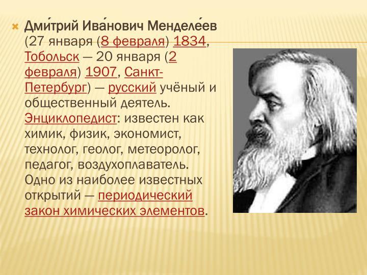 Дми́трий Ива́нович Менделе́ев