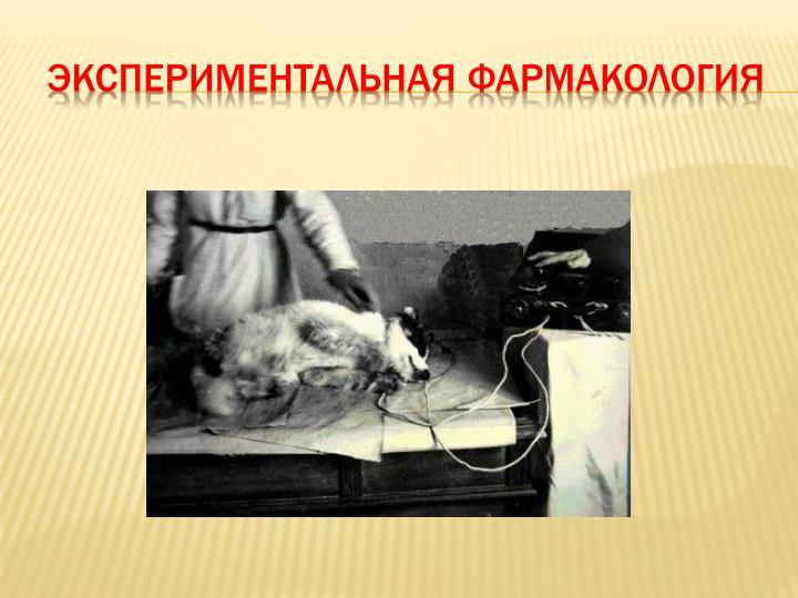 Экспериментальная фармакология