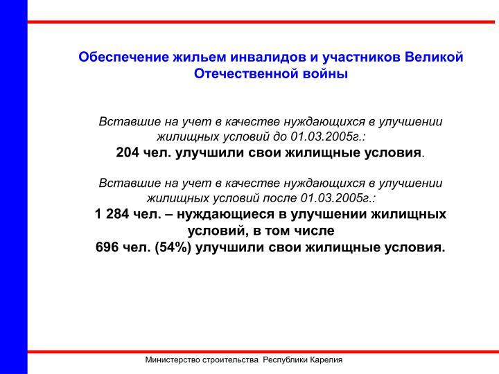 Обеспечение жильем инвалидов и участников Великой Отечественной войны