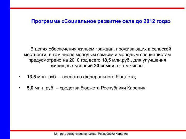 Программа «Социальное развитие села до 2012 года»