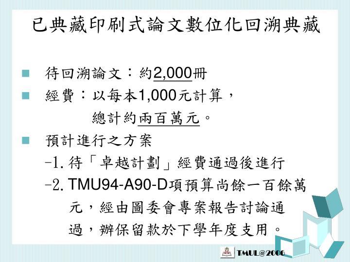 已典藏印刷式論文數位化回溯典藏