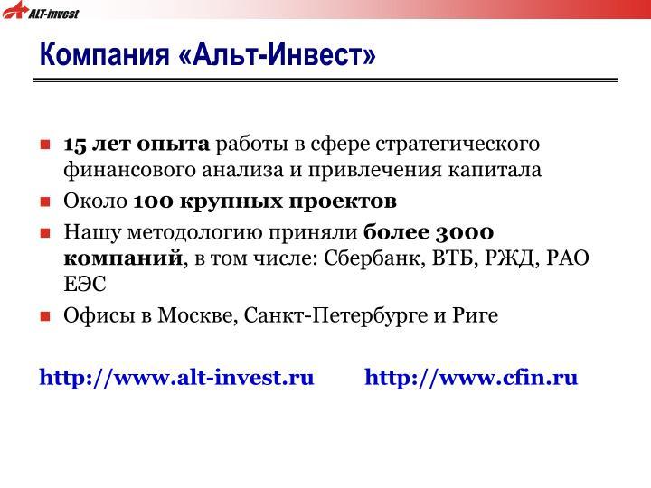 Компания «Альт-Инвест»
