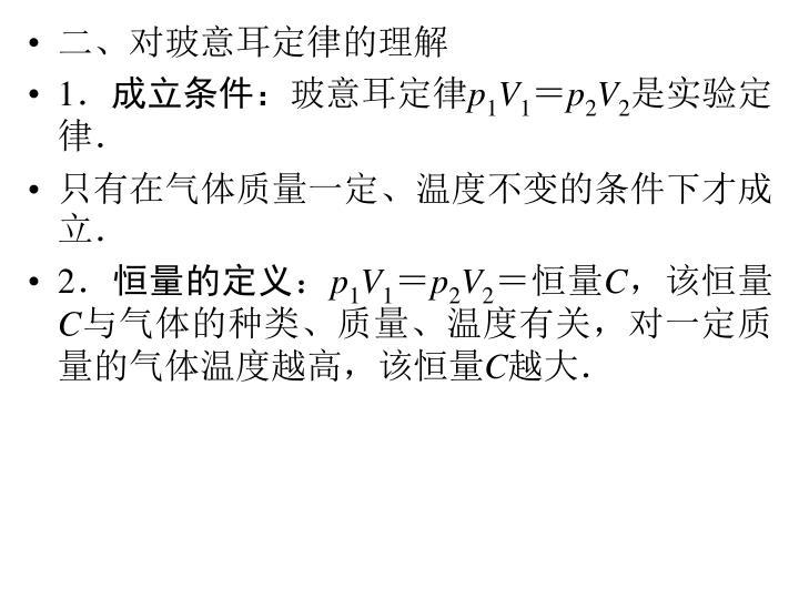 二、对玻意耳定律的理解