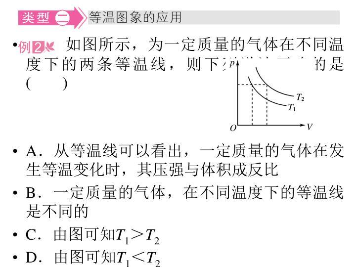 如图所示,为一定质量的气体在不同温度下的两条等温线,则下列说法正确的是