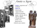 greek v s egypt