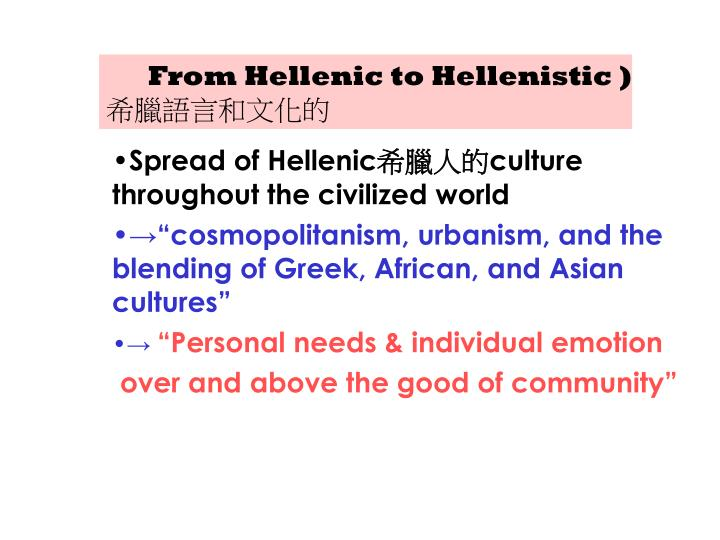 From Hellenic to Hellenistic )
