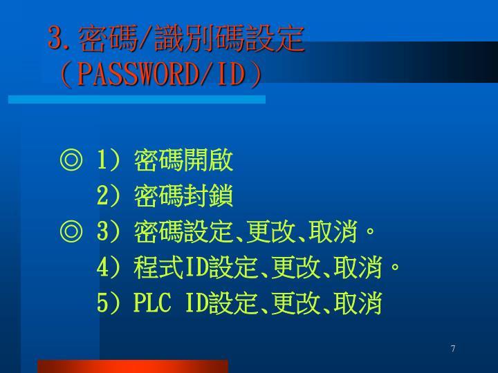 3.密碼/識別碼設定(