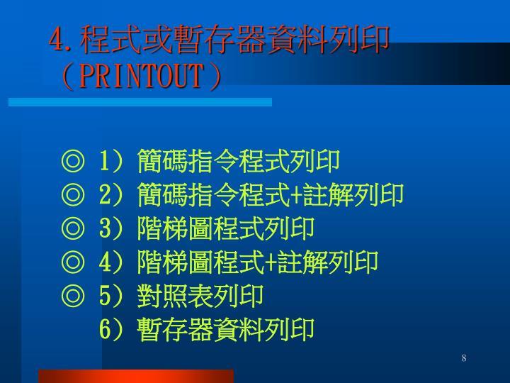 4.程式或暫存器資料列印(