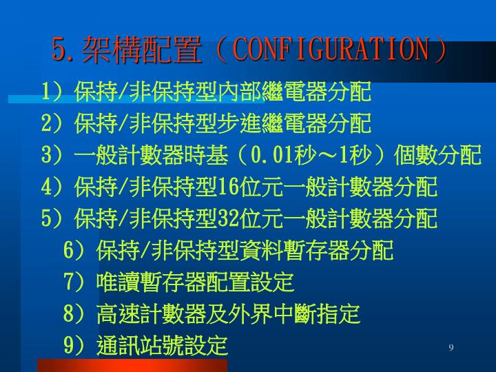5.架構配置(