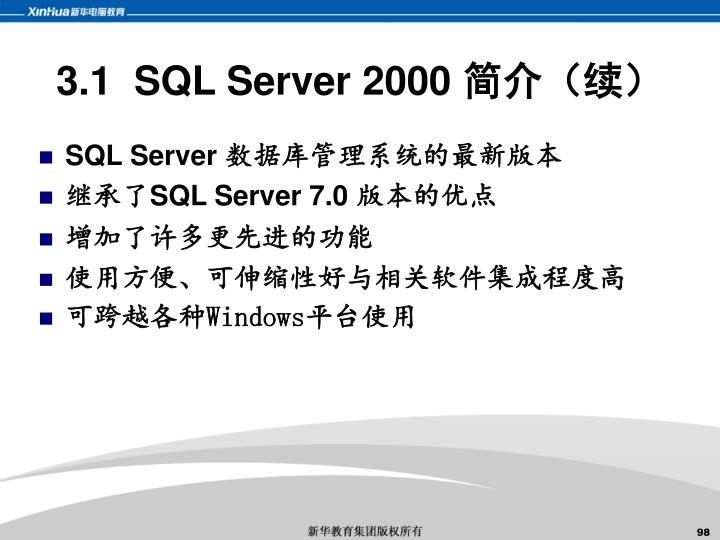 3.1  SQL Server 2000