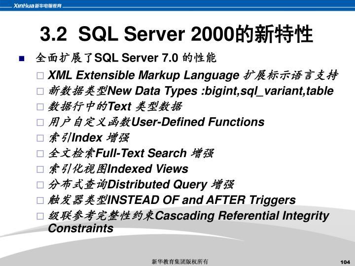 3.2  SQL Server 2000