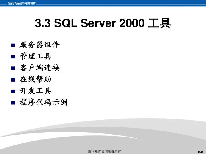 3.3 SQL Server 2000