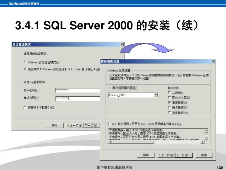 3.4.1 SQL Server 2000