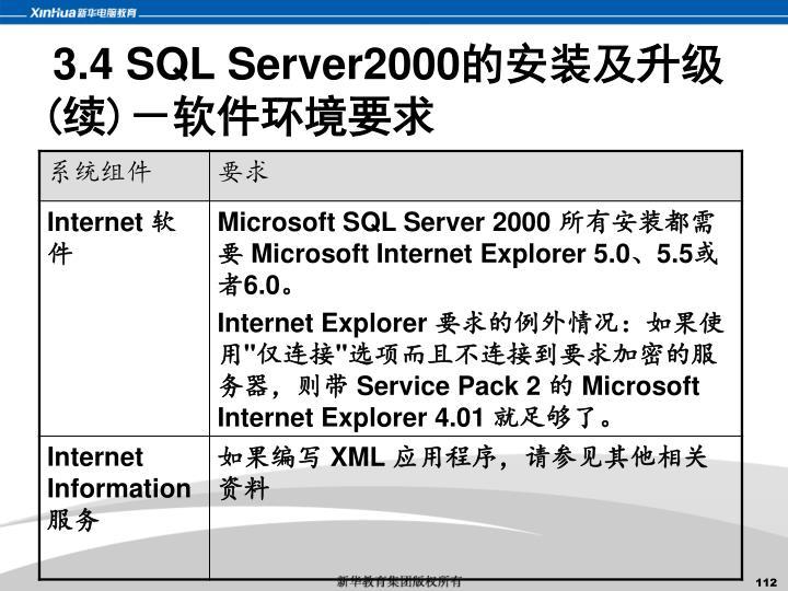 3.4 SQL Server2000