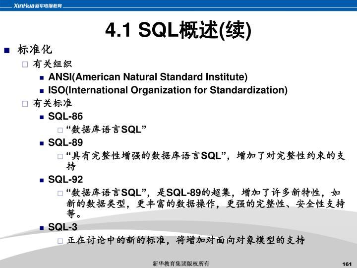 4.1 SQL