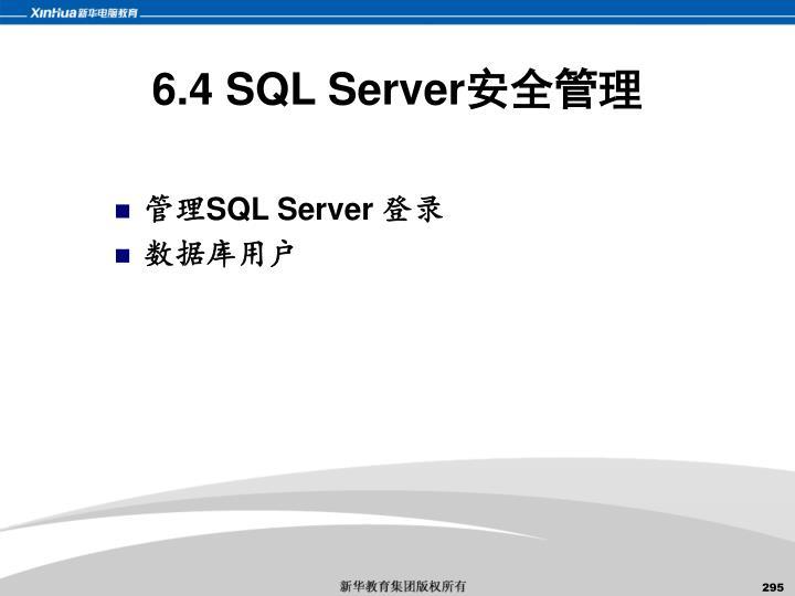6.4 SQL Server