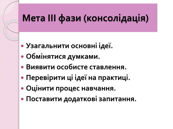 Мета ІІІ фази (консолідація)