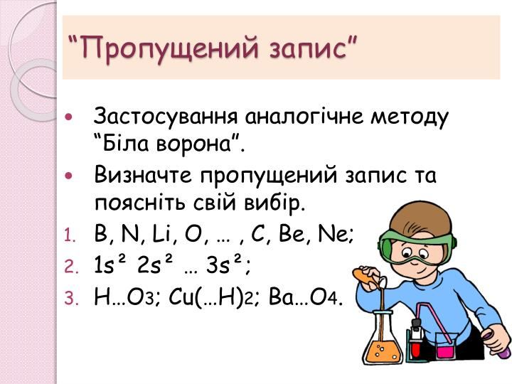 """""""Пропущений"""