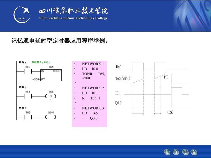 记忆通电延时型定时器应用程序举例:
