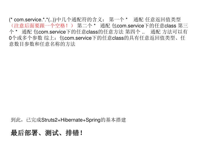 (* com.service.*.*(..))