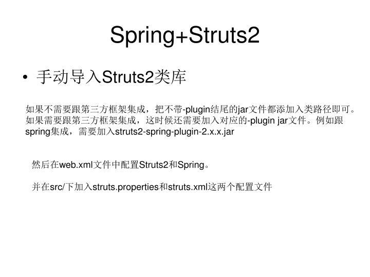 Spring+Struts2