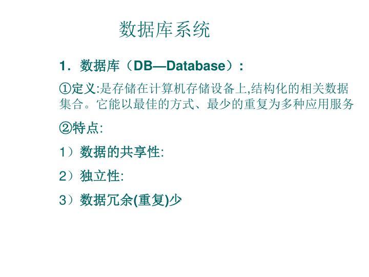 数据库系统