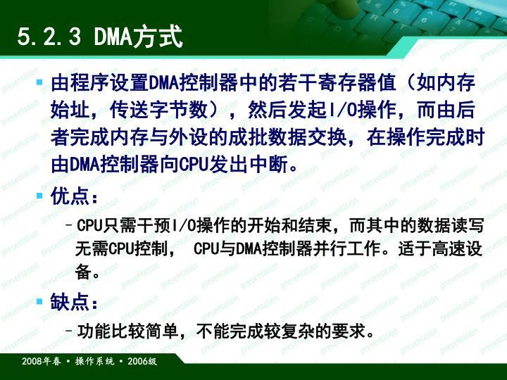 5.2.3 DMA