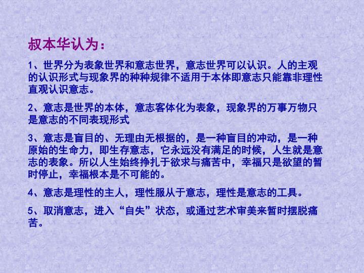叔本华认为: