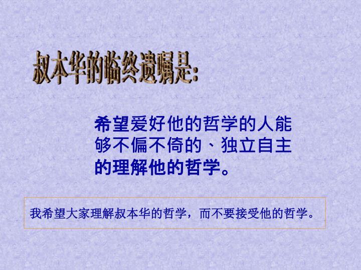 叔本华的临终遗嘱是: