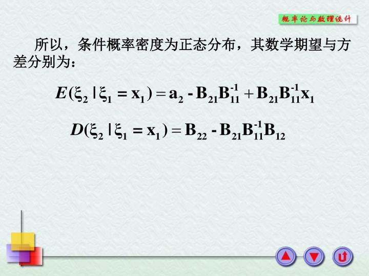 所以,条件概率密度为正态分布,其数学期望与方差分别为:
