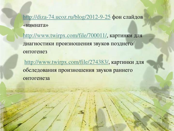 http://diza-74.ucoz.ru/blog/2012-9-25