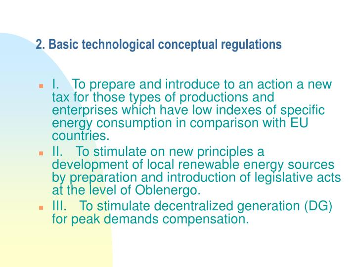 2. Basic technological conceptual regulations