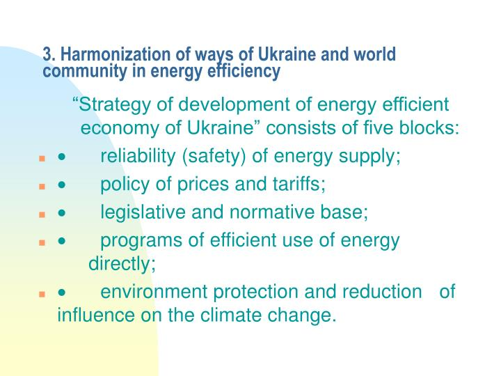 3. Harmonization of ways of Ukraine and world community in energy efficiency