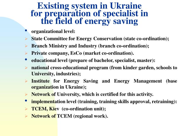 Existing system in Ukraine for preparation of specialist in the field of energy saving