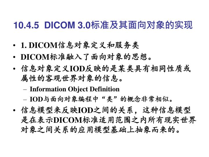 10.4.5  DICOM 3.0