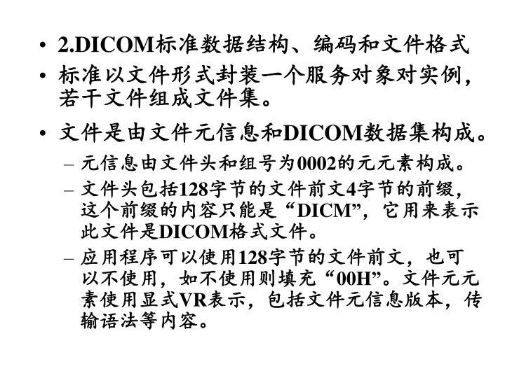 2.DICOM