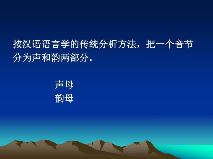 按汉语语言学的传统分析方法,把一个音节