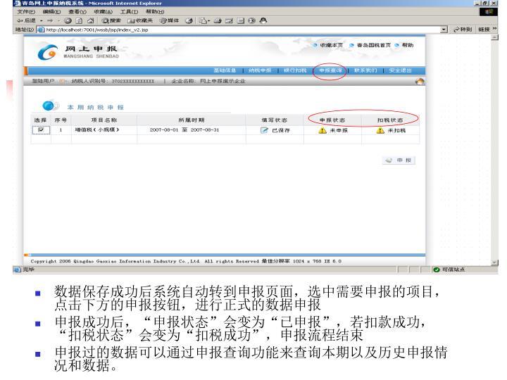 数据保存成功后系统自动转到申报页面,选中需要申报的项目,点击下方的申报按钮,进行正式的数据申报