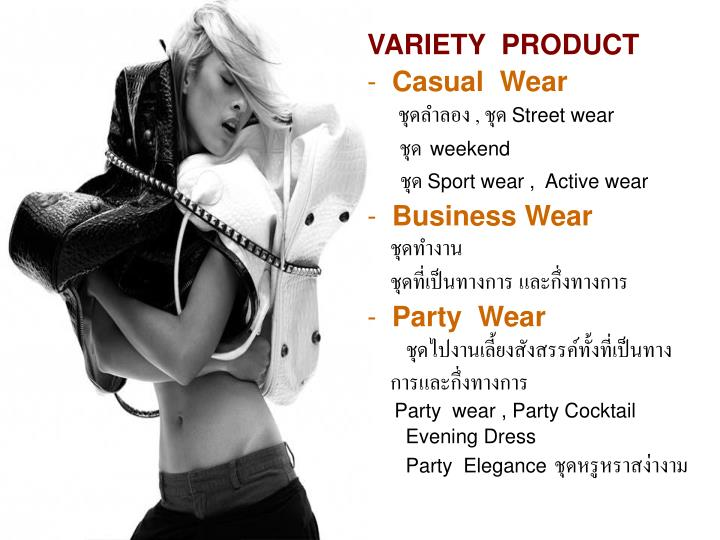 VARIETY  PRODUCT