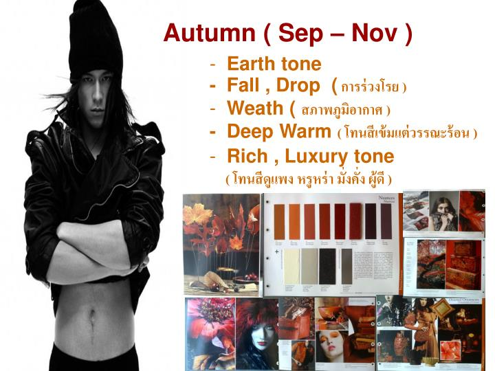 Autumn ( Sep  Nov )