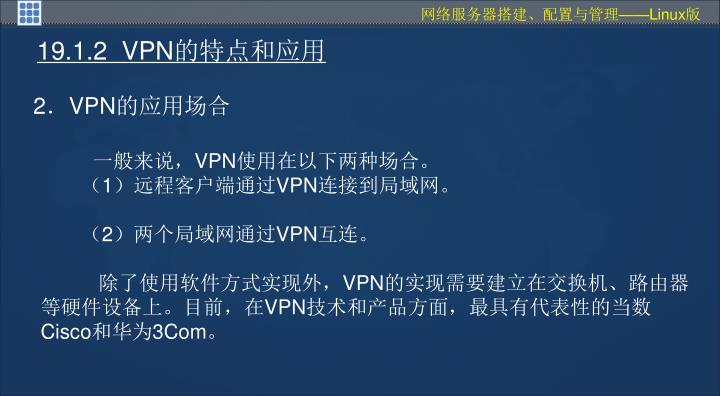 19.1.2  VPN