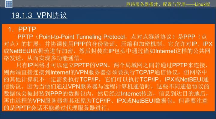 19.1.3  VPN