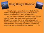 hong kong s harbour