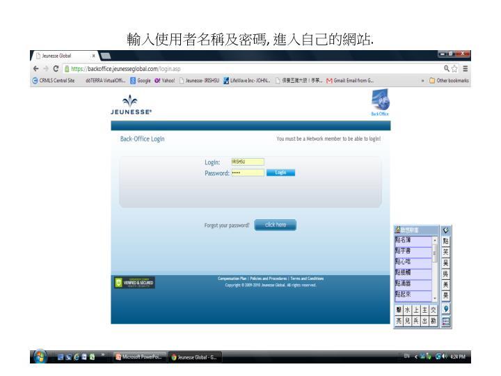 輸入使用者名稱及密碼