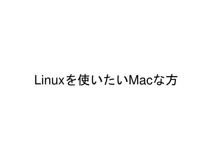 Linuxを使いたいMacな方